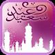 Download مسجات العيد - اجمل رسائل عيد وبطاقات تهنئة بدون نت For PC Windows and Mac