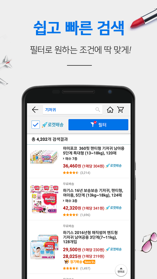 쿠팡 (Coupang)- screenshot