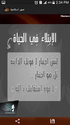 صور اسلامية (بدون نت) - screenshot