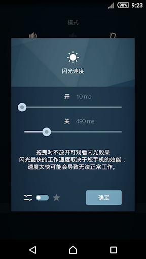 来电闪光 来电 / 短讯 / 通知|玩通訊App免費|玩APPs