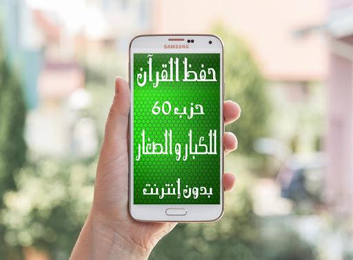 حفظ القرآن حزب 60 بدون إنترنت