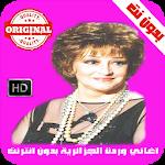 اغاني وردة الجزائرية بدون نت - Warda al-Jazairia Icon