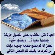 أقوال وحكم وأمثال عن الحياة