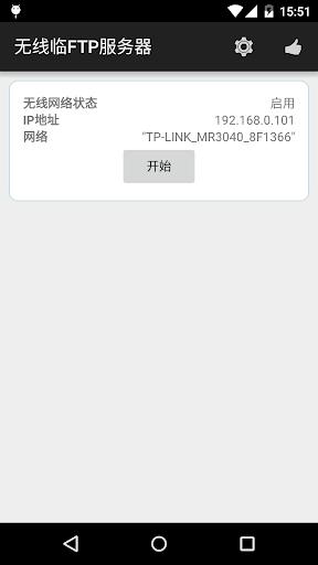 无线临FTP服务器 WiFi FTP file copy