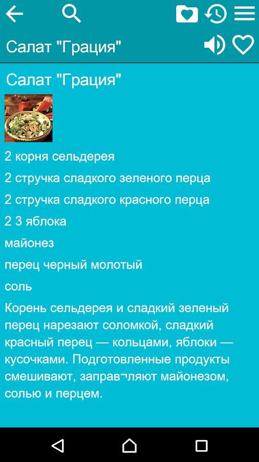 Рецепты Разных Стран