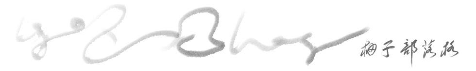 YOZBLOG-柚子部落格