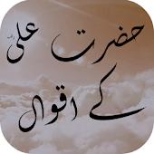 Sayings Of Hazrat Ali R.A Urdu Android APK Download Free By Pak Appz