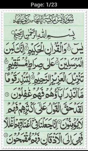 Surah al-Yasin. 7 Mubeen.