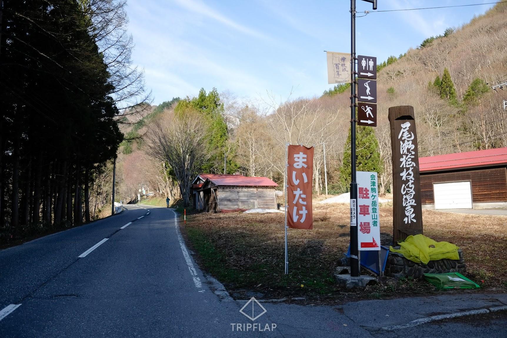 会津駒ヶ岳登山者用駐車場入り口