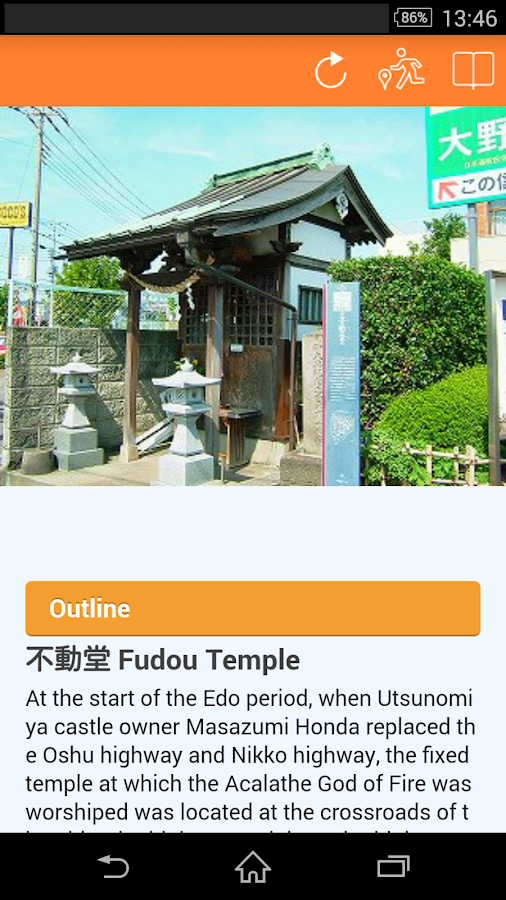 Utsuomiya City Sightseeing App- screenshot
