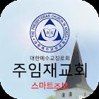 주임재교회 스마트주보 icon