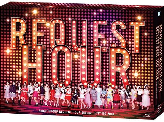 (Blu-ray / ISO) AKB48グループリクエストアワー セットリストベスト100 2018 Blu-ray