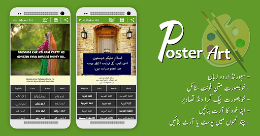 Post Maker - Fancy Text Art 1.10 Apk for Android 23