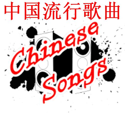 Chinese Video Songs