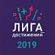 Финал Лиги Достижений 2019