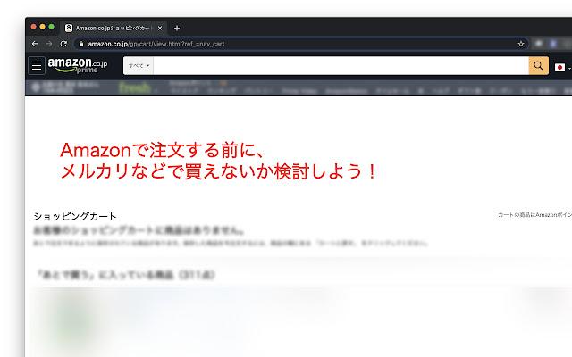 Amazon Alert