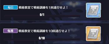 任務_教科書