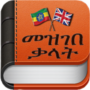 App AMHARIC DICTIONARY APK for Windows Phone