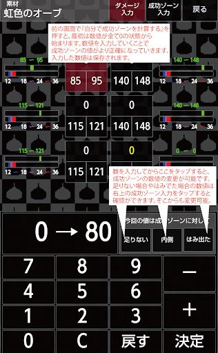 u2605uff13u935bu51b6u30c4u30fcu30eb for DQX 1.1.2 Windows u7528 5