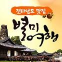 전남맛집 - 여수,목포,순천 등 전남권 맛집 정보 수록 icon