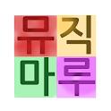 뮤직마루 모바일앱 icon