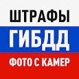 Штрафы ГИБДД с фотографией — проверка и оплата icon