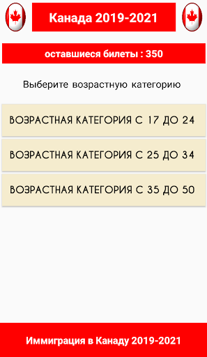Иммиграция в Канаду 2019 - screenshot