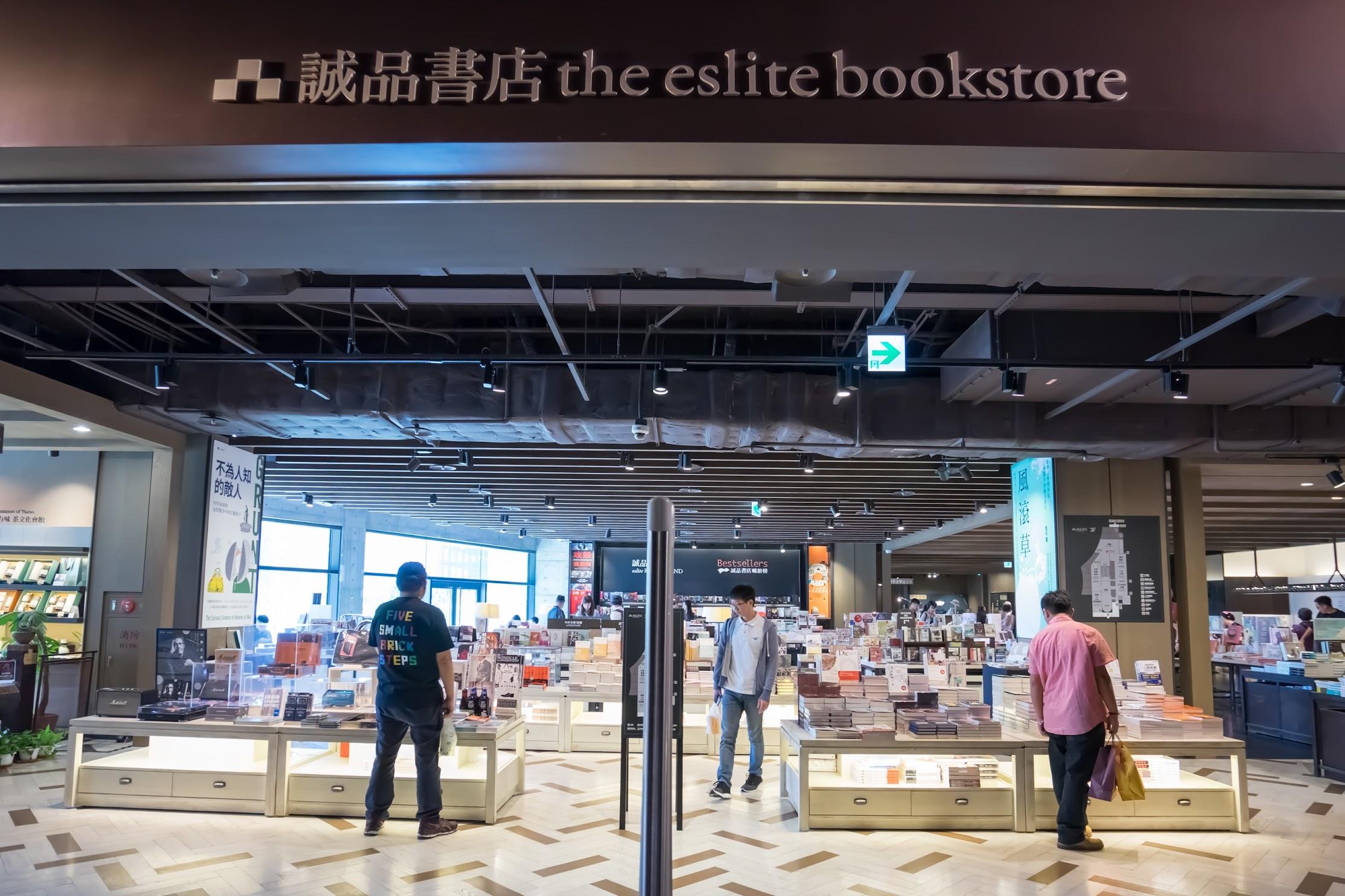 誠品書店2