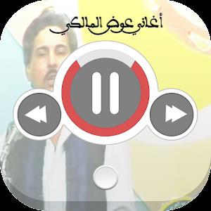 تنزيل اغاني عوض المالكي 11 لنظام Android مجانا Apk تنزيل