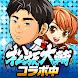 ぼくらの甲子園!ポケット 高校野球ゲーム Android