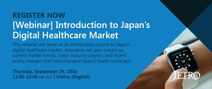 [Webinar] Introduction to Japan's Digital Healthcare Market - September 29 from 11:00-12:00 p.m. PDT