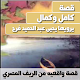 Download قصة كامل وكمال - يحيى عبد الحميد فرج For PC Windows and Mac