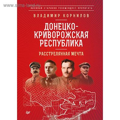 Донецко-Криворожская республика. Расстрелянная мечта. Корнилов
