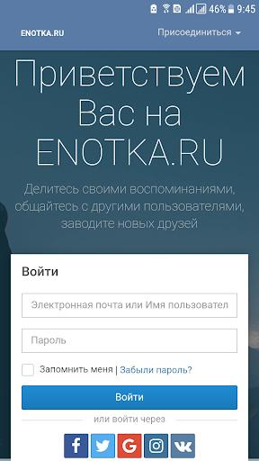 Enotka: частная социальная сеть screenshot 5