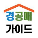 경공매가이드 icon