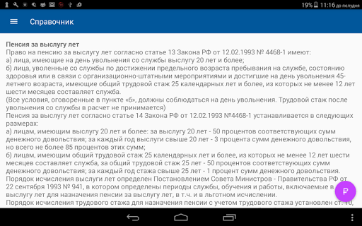 (APK) تحميل لالروبوت / PC ПенсияСиловиков تطبيقات screenshot