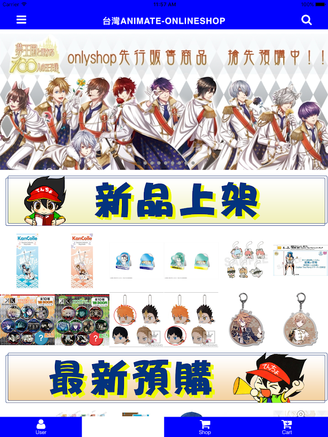 台灣animate-onlineshop- screenshot
