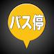 バス停マップ(時刻表、接近情報、運行状況) - Androidアプリ