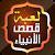 لعبة اختبار قصص الأنبياء file APK Free for PC, smart TV Download
