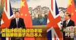 英國外相侯俊偉勁老尷 錯稱華裔妻子為日本人