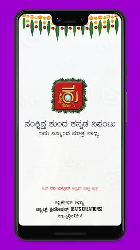 ಕುಂದ ಕನ್ನಡ ಶಬ್ದಕೋಶ || Kunda Kannada Dictionary screenshot 1
