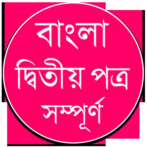 বাংলা দ্বিতীয় পত্র – বাংলা ব্যাকরণ বই