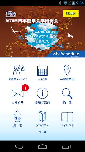 第75回日本癌学会学術総会 My Schedule