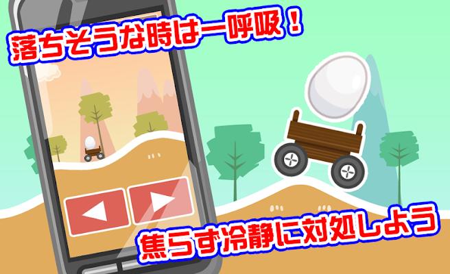 激ムズのたまご - screenshot