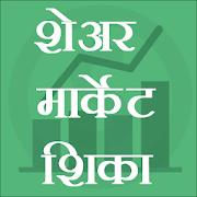 Learn Share Market-English,Marathi शेअर मार्केट
