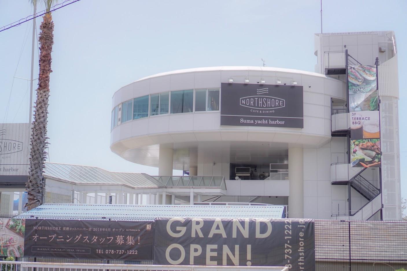 須磨ヨットハーバーにできたカフェ&ダイニング「NORTHSHORE(ノースショア)」に行ってきました