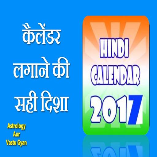 Hindi Calender 2017