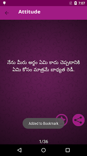 Telugu SMS 1.0 screenshots 3