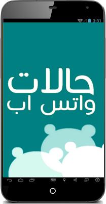 Arabic Status For Whatsapp - screenshot