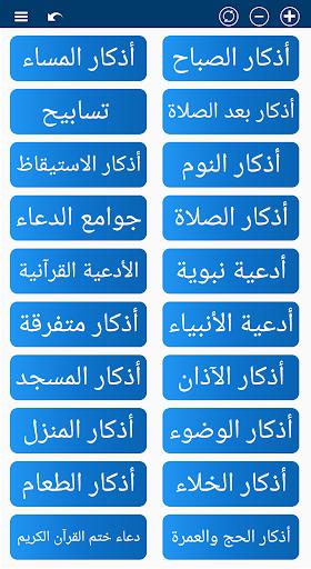 Islambook: Prayer Times, Azkar, Quran, Hadith 37 screenshots 2